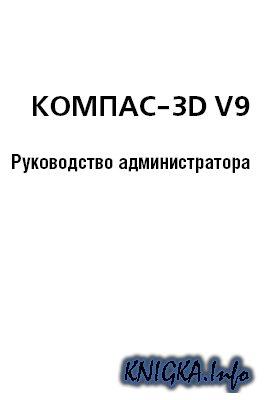 Машиностроительное проектирование в КОМПАС-3d v14 на новом витке