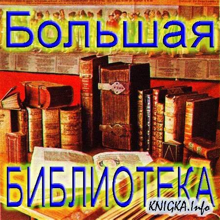 Большая русская библиотека