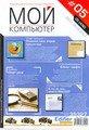 Журнал Мой компьютер