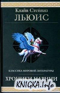 Хроники Нарнии 7 книг