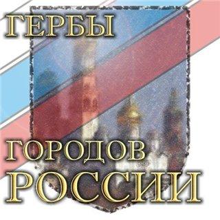 Описание Гербов Городов России