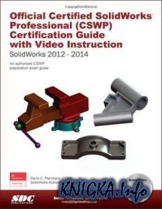 Учебник по solidworks 2012 basedevelopment.