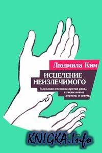 народная медицина против паразитов в организме человека