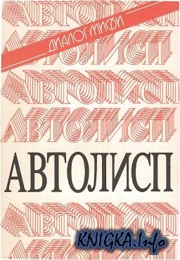 Учебник По Autocad 2011 Скачать Бесплатно