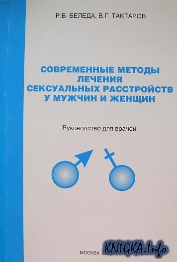 noveyshie-metodi-lecheniya-v-seksopatologii