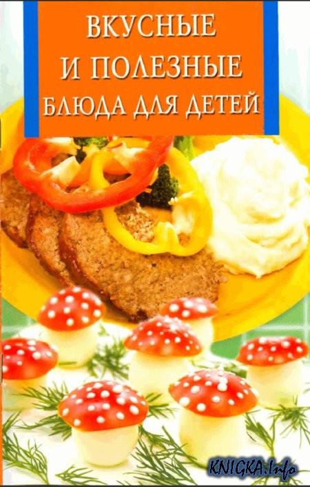 Вкусные детские рецепты с фото