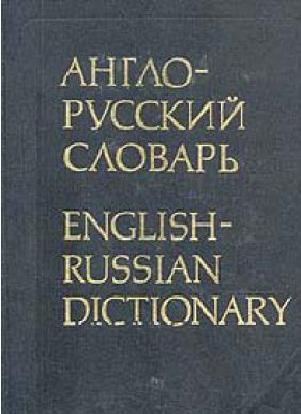 Словарик англо русский