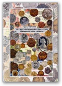 Русские монеты 1700 - 2000 годов. Исторический обзор и каталог