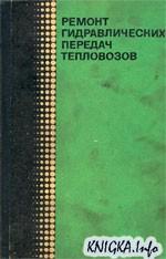 Яковлев Г.Ф.(ред. Вкниге описанысовременные технологические процессы ремонта узлов и... 3.37 МБ. оценок&nbsp5).