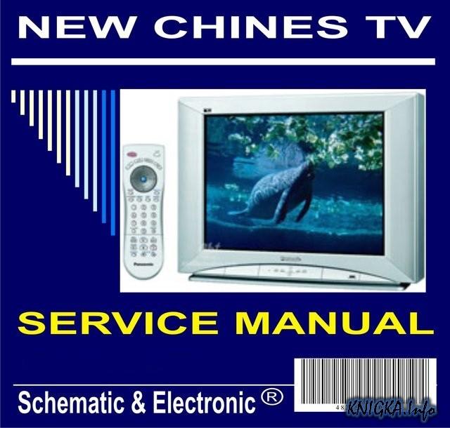 09. Posted on.  Схема электрическая телевизора t-crt 2102.  Телевизор эриссон 2109 пропадает схема телевизора орион...