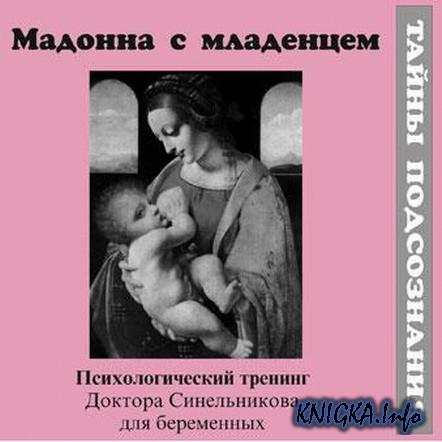 Медитации синельников для беременных