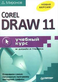 Программа coreldraw x3 на русском