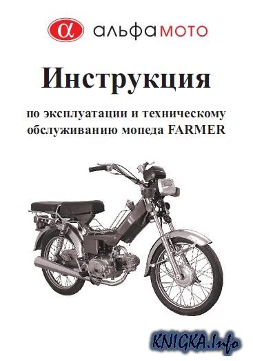 Мопед Дельта Инструкция Эксплуатации Скачать