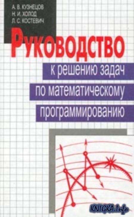 Книга пак программирование