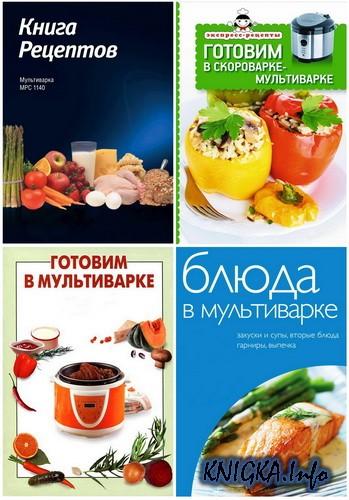 рецепты в мультиварке скачать pdf
