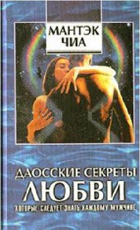 daosskie-sekreti-istselenie-seksom