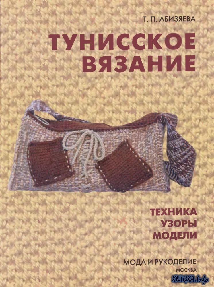 Тунисское вязание крючком техника узоры и модели