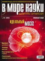 Журнал В мире науки