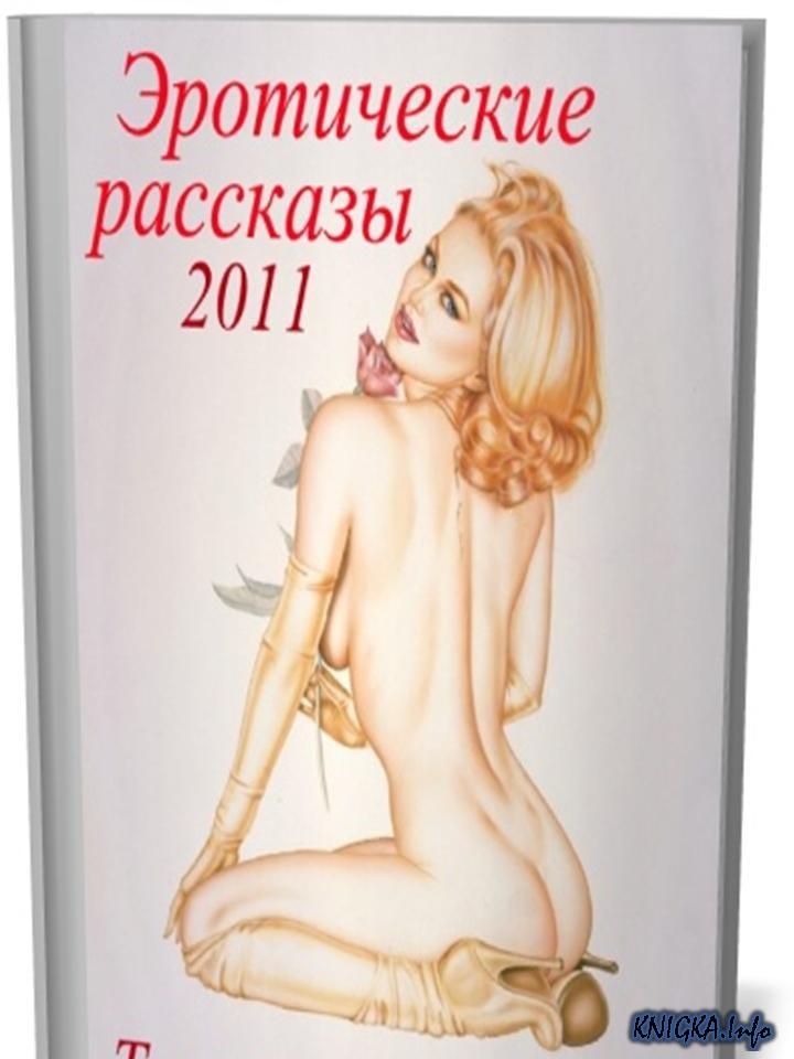Лучшие возбуждающие эротические рассказы 2011 скачать бесплатно и без