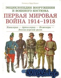 Солдаты Первой Мировой Войны - Hachette Коллекция - тест