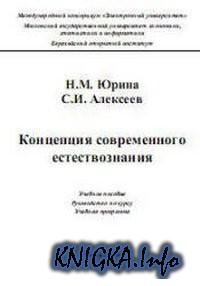 учебник по естествознанию, естествознание, Юрина, Алексеев. Скачать pdf, d