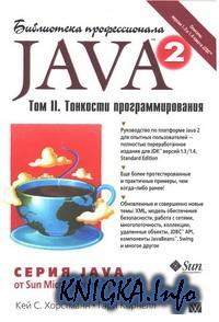 java программирование скачать книга: