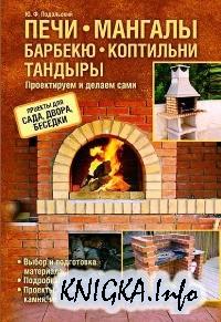 Книга о строительстве барбекю белорусия электрокамины