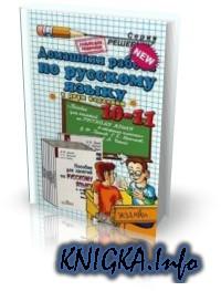 book решебник 11