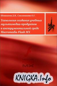 бесплатная программа macromedia flash