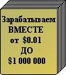 Зарабатываем вместе от $0.01 до $1 000 000