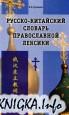Русско-китайский словарь православной лексики
