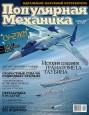Популярная механика №11, 2007