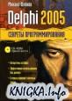 Delphi 2005. Секреты программирования