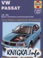 Volkswagen Passat 1996-2000гг. выпуска. Модели с бензиновыми и дизельными двигателями. Ремонт и техническое обслуживание.