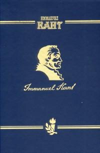 Кант. Сочинения на немецком и русском языках