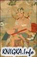 Жизнеописание Наропы (Аудиокнига)