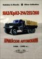 ЯАЗ/КрАЗ-214/255/260 - Армейские автомобили 1956-1990 гг.