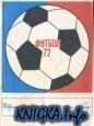 Футбол-72. Календарь-справочник