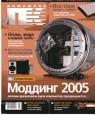 Домашний ПК 01 2006