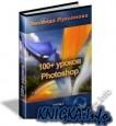 100+ уроков photoshop