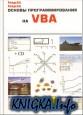 Основы программирования на VBA