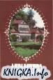Абрамцево: туристический путеводитель
