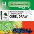 Интерактивный курс CorelDRAW 12