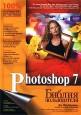 Photoshop 7 Библия пользователя