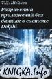 Разработка приложений баз данных в системе Delphi