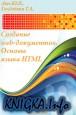 Создание Web-документов. Основы языка HTML
