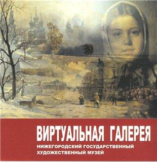 Виртуальная галерея: Нижегородский государственный художественный музей