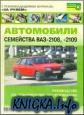 Автомобили семейства ВАЗ-2108,-2109. Руководство по техническому обслуживанию и ремонту. С рекомендациями журнала \