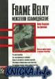 Frame Relay. Межсетевое взаимодействие