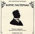 Борис Пастернак. Полное собрание звукозаписей авторского чтения